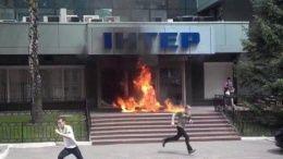 пожар в интере
