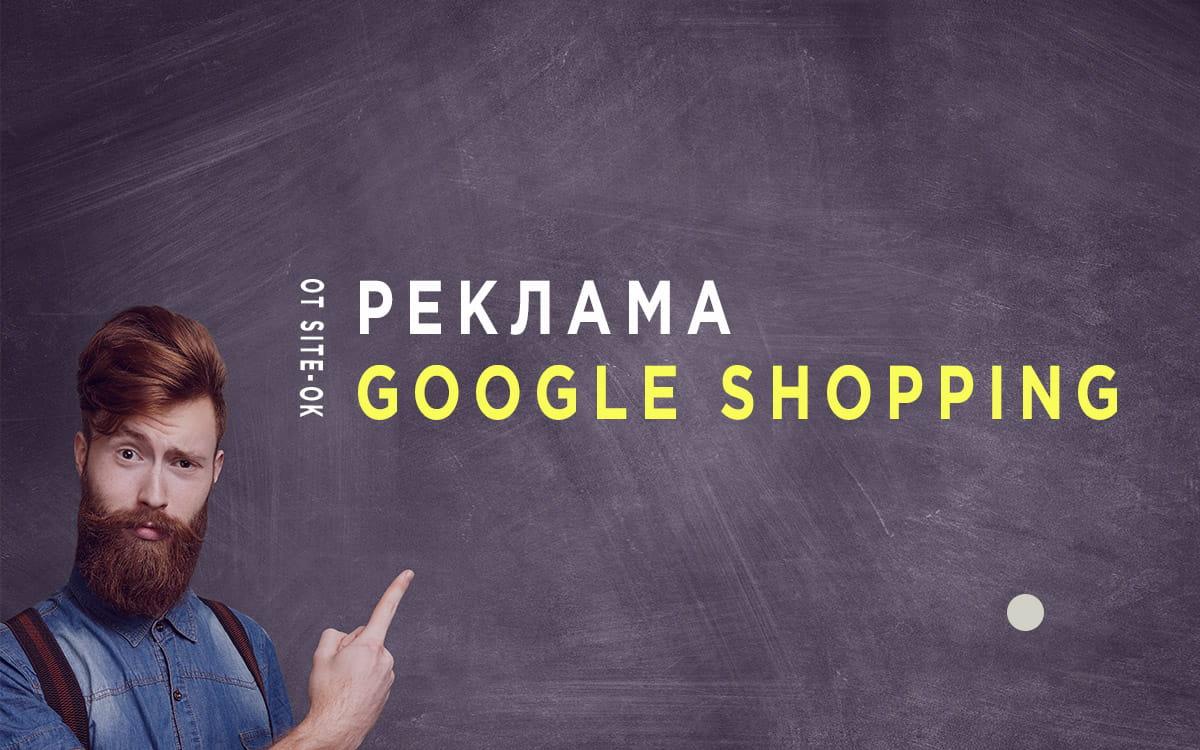 Реклама Google Shopping от https://site-ok.ua/