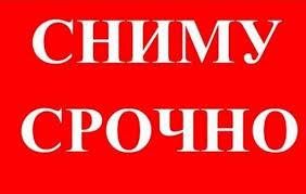 снять комнату в Москве